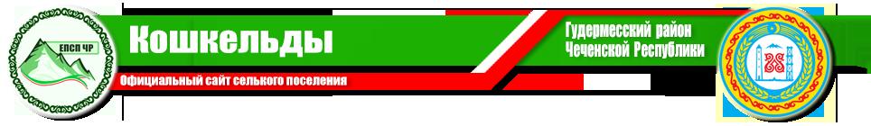 Кошкельды | Администрация Гудермесского района ЧР